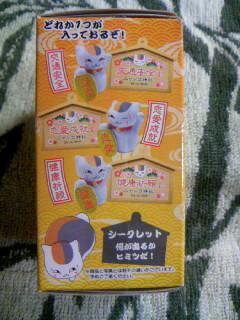 ニャンコ先生絵馬ストラップ箱3
