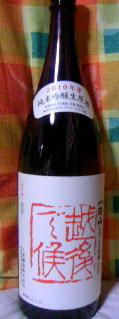 2011年正月酒1