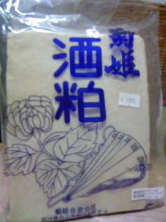 菊姫酒粕1