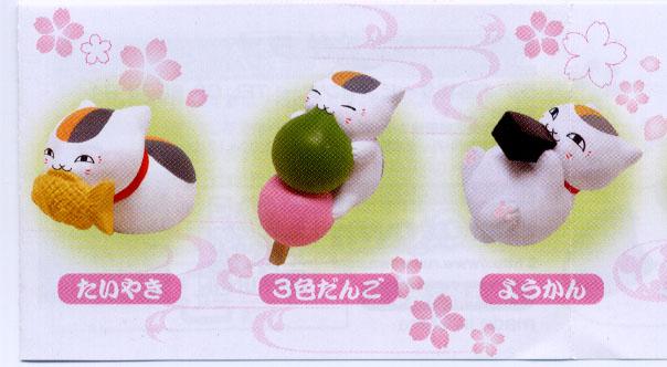 ニャンコ先生ストラップ和菓子取り説2