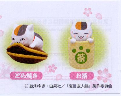 ニャンコ先生ストラップ和菓子取り説3