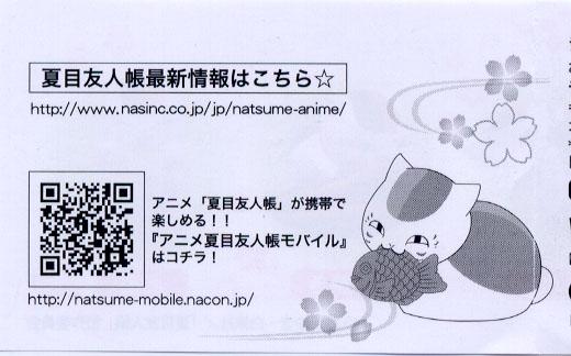 ニャンコ先生ストラップ和菓子取り説4