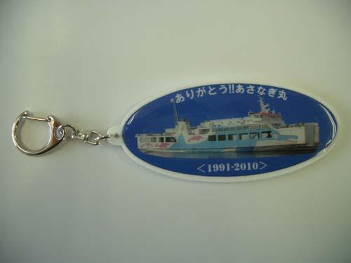 あさなぎ引退記念 002
