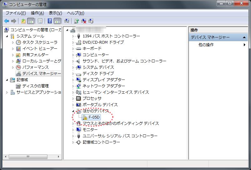 F-05DとFlashBuilder4.5(2)