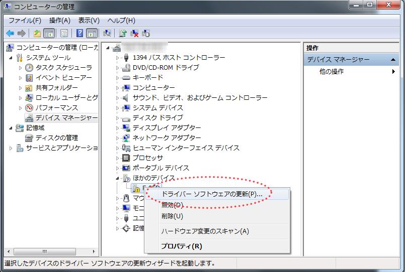 F-05DとFlashBuilder4.5(3)