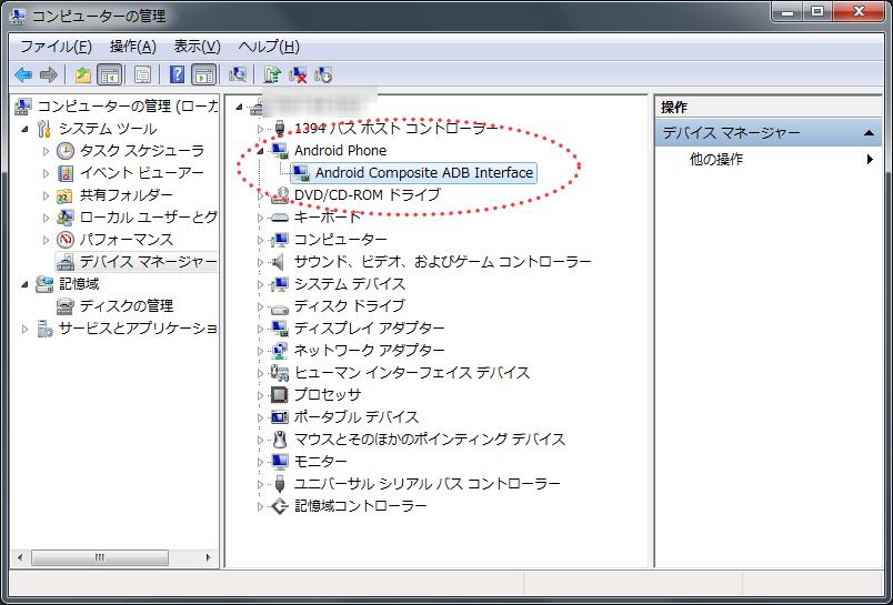 F-05DとFlashBuilder4.5(6)