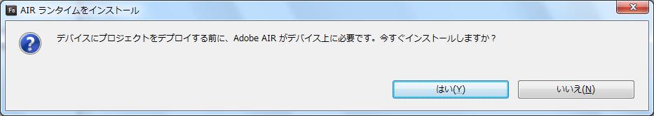 F-05DとFlashBuilder4.5(8)