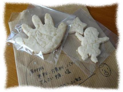2013年1月23日Sさんのクッキー
