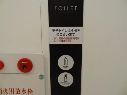 2013年2月15日ミント神戸の授乳室②