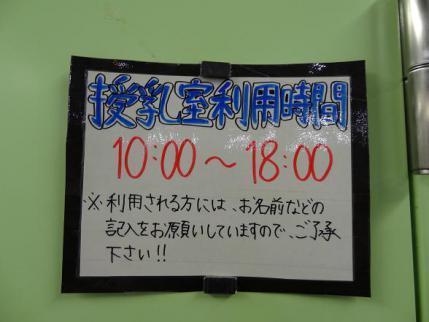 2013年2月16日キッズバルーンの授乳室②