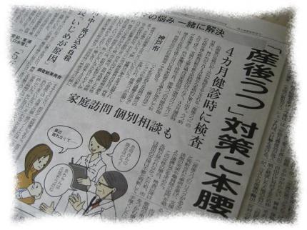 2013年2月24日産後うつ神戸新聞記事