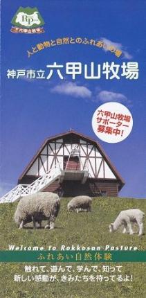 2013年10月六甲山牧場リーフ