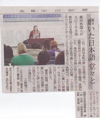 第29回日本語スピーチコンテストで孫さんが優勝
