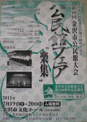 19・20日は、市公民館大会・フェアです。