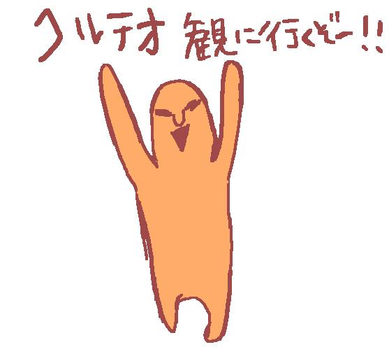 観に行くぞー!!