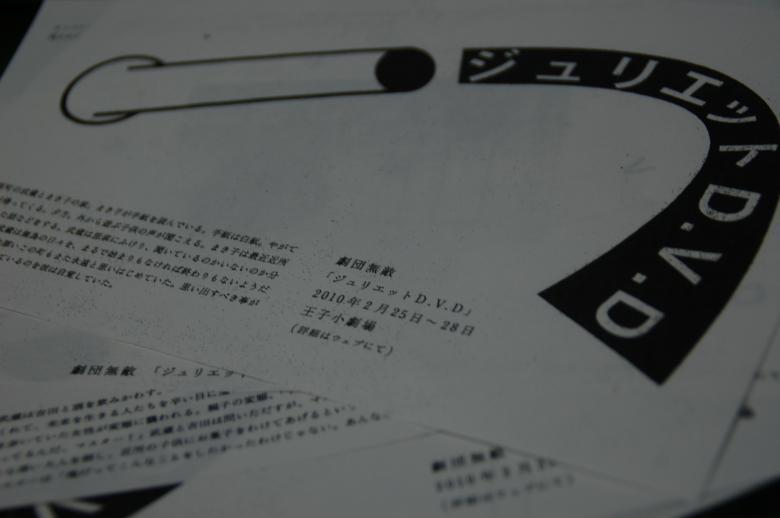 劇団無敵_001