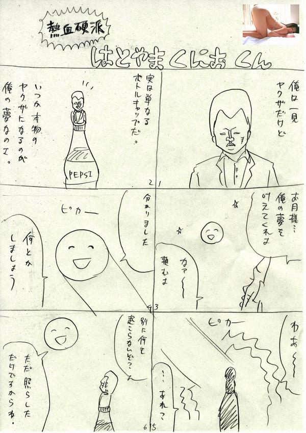 鳩山邦夫7