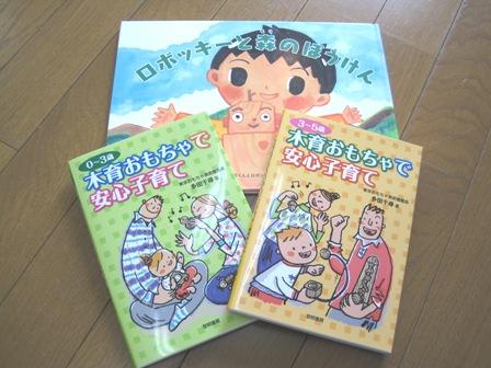 木育②-木育の本