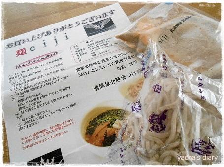 20130128麺eiji当選