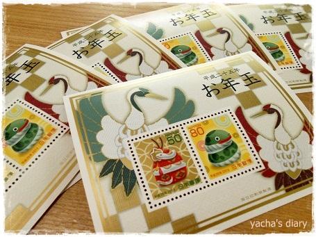 20130129切手シート5枚
