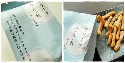 20130131あっさり塩味ページ