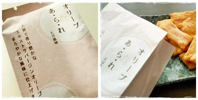 20130131えび風味ページ