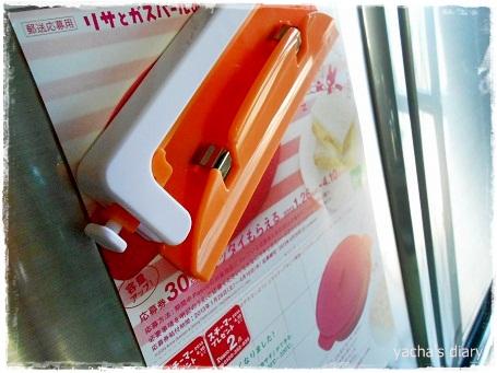 20130201クリタック冷蔵庫に