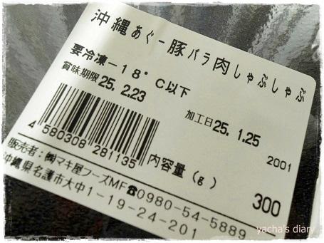20130202あぐー豚シール