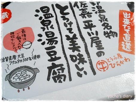 20130205湯豆腐当選