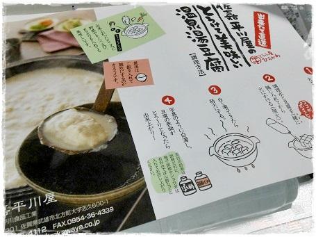 20130205湯豆腐ふたをあけて