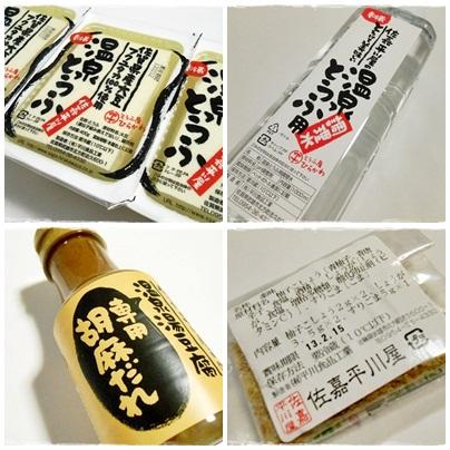20130205湯豆腐ページ