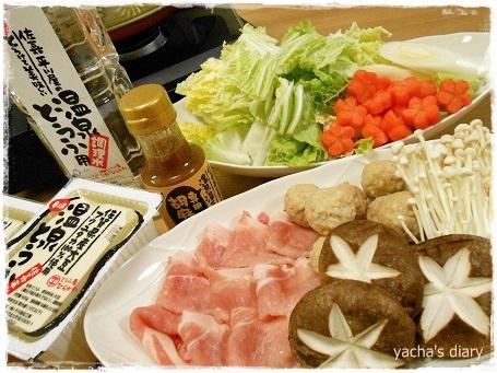20130205湯豆腐鍋の用意