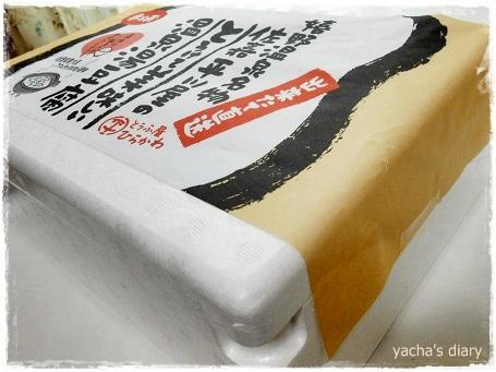 20130205湯豆腐のお届け物