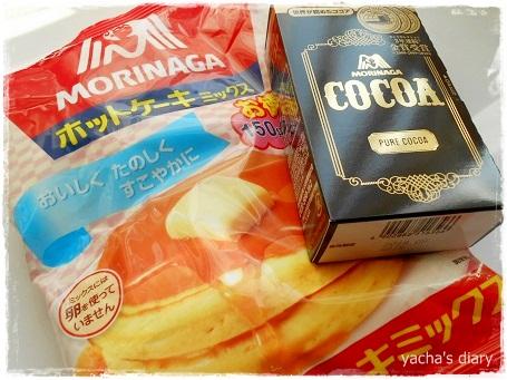 20130211森永ホットケーキミックスとココア