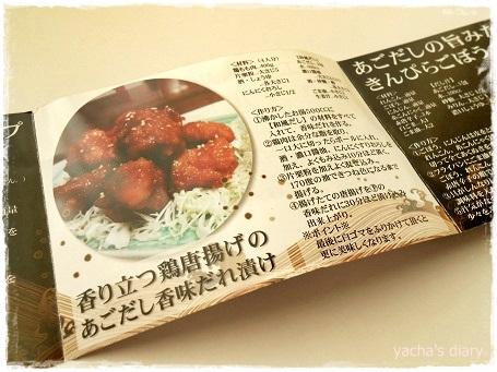 20130210あごだしレシピ