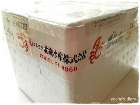 20130218カネキタ北釧水産当選