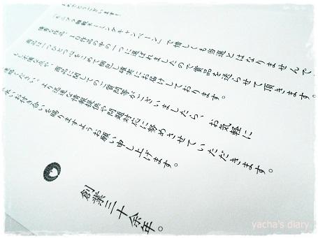 20130219だし屋大友手紙