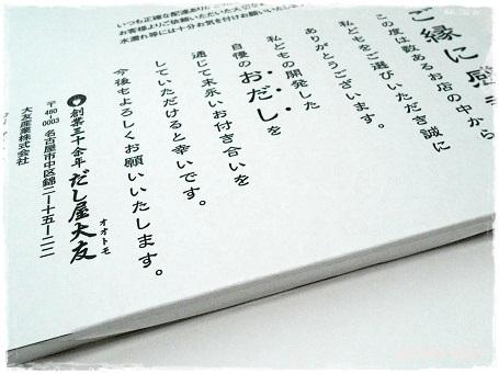 20130219だし屋大友当選箱