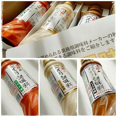 20130224便利調味料ページ