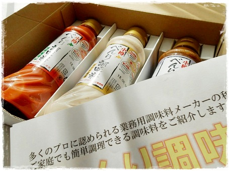 20130224便利調味料当選