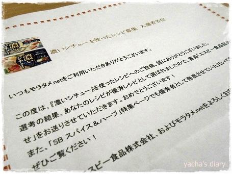 20130225モラタメ大賞手紙