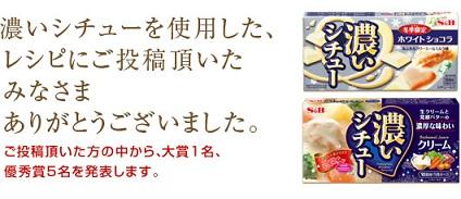 20130225モラタメ優秀レシピ