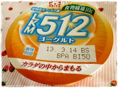20130304メイトーオレンジ