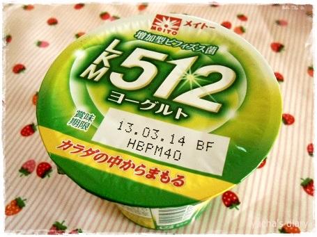 20130304メイトー緑