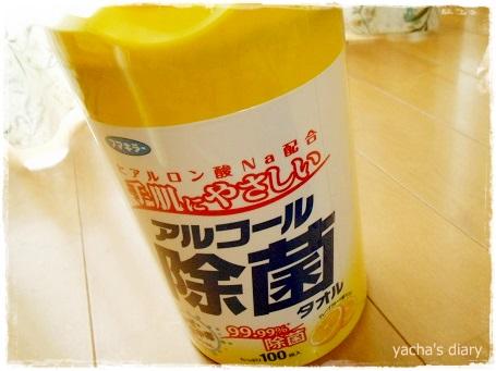20130319フマキラーアルコール除菌