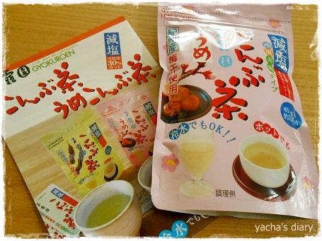 20130320減塩梅こぶ茶当選