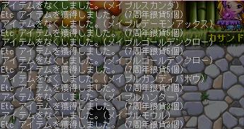0831M武器→銀貨(1)
