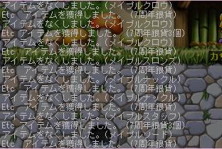 0831M武器→銀貨(2)