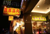 台湾食堂。大好き、こうゆうの。