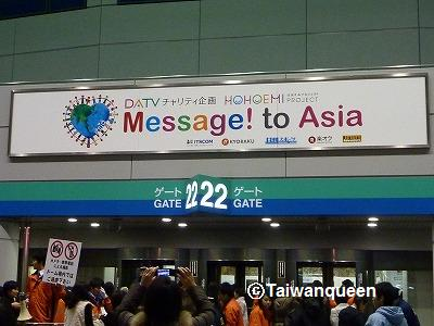Message! to Asia